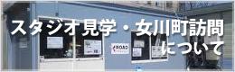 スタジオ見学・女川町訪問について